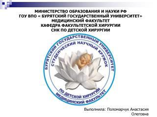 МИНИСТЕРСТВО ОБРАЗОВАНИЯ И НАУКИ РФ ГОУ ВПО « БУРЯТСКИЙ ГОСУДАРСТВЕННЫЙ УНИВЕРСИТЕТ»