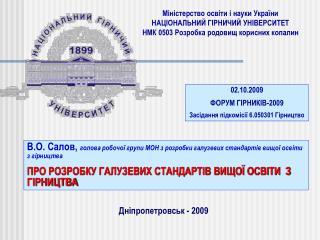 Міністерство освіти і науки України  НАЦІОНАЛЬНИЙ ГІРНИЧИЙ УНІВЕРСИТЕТ