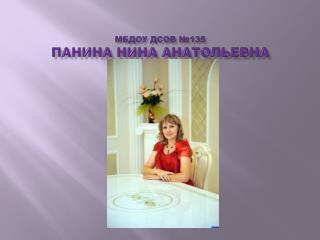 МБДОУ  ДСОВ № 135  Панина Нина Анатольевна