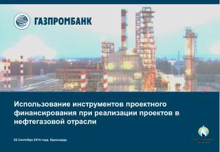 02 Сентября 2014 года, Краснодар