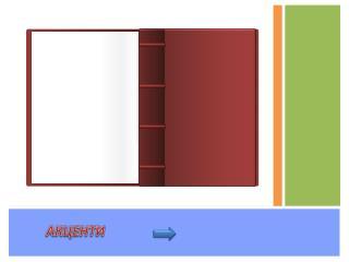 Външно оценяване   по математика  5  клас 4.06.2010г