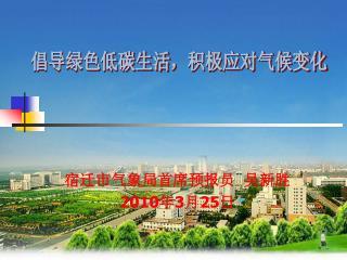 宿迁市气象局首席预报员  吴新胜 2010 年 3 月 2 5日