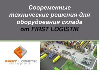 Современные технические решения для оборудования склада  от  FIRST LOGISTIK