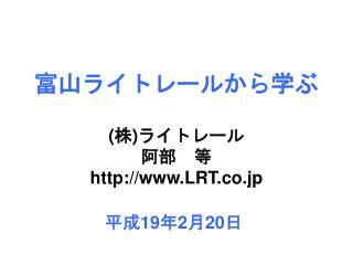 富山ライトレールから学ぶ ( 株 ) ライトレール 阿部 等 LRT.co.jp