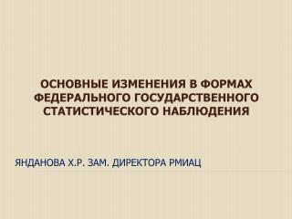 Янданова  Х.Р. Зам. Директора РМИАЦ