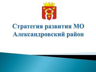 Стратегия развития МО Александровский район