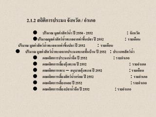  ปริมาณ มูลค่าสัตว์น้ำ ปี 2550 - 2552                         :  จังหวัด