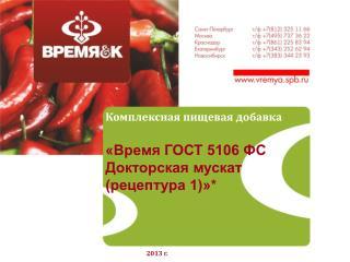 Комплексная пищевая добавка «Время ГОСТ 5106 ФС Докторская мускат (рецептура 1)»*