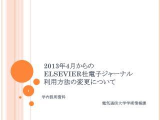 2013 年 4 月からの ELSEVIER 社電子ジャーナル 利用方法の変更について