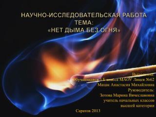 Научно-исследовательская работа Тема: «нет дыма без огня»