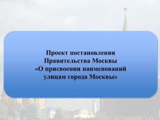 Проект постановления  Правительства Москвы  « О присвоении наименований у лицам города Москвы»