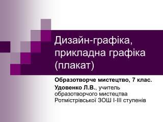 Дизайн-графіка, прикладна графіка (плакат)