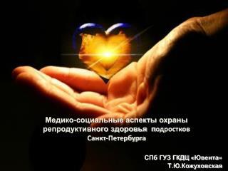 Медико-социальные аспекты охраны репродуктивного здоровья  п одростков  Санкт-Петербурга