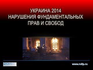 Украина 2014 Нарушения фундаментальных прав и свобод