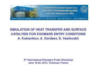 SIMULATION OF HEAT TRANSFER AND SURFACE CATALYSIS FOR EXOMARS ENTRY CONDITIONS