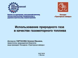 Докладчик:  ПАРТАСОВА Наталия Юрьевна, заместитель председателя Комитета,