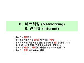 8.   네트워킹  (Networking) 9.  인터넷  (Internet)