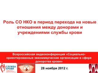 Роль СО НКО в период перехода на новые отношения между донорами и учреждениями службы крови