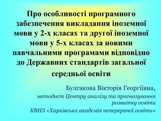 Булгакова Вікторія Георгіївна ,  методист Центру аналізу та прогнозування розвитку освіти