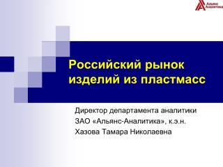 Российский рынок изделий из пластмасс