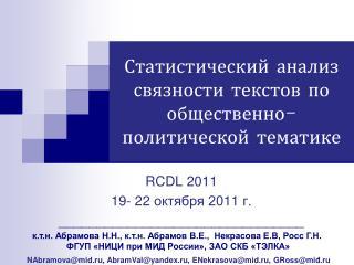 Статистический анализ связности текстов по общественно-политической тематике