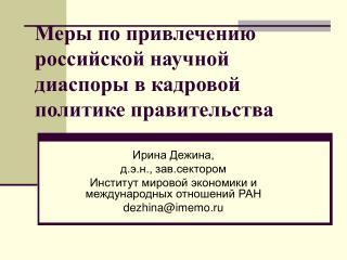Меры по привлечению российской научной диаспоры в кадровой политике правительства