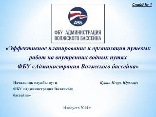 Начальник службы пути                                             Кукин Игорь Юрьевич