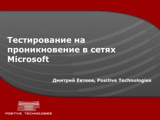 Тестировани е  на проникновение в сетях  Microsoft