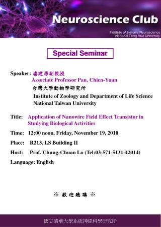 Speaker:  ?????? Associate Professor Pan, Chien-Yuan ??????????