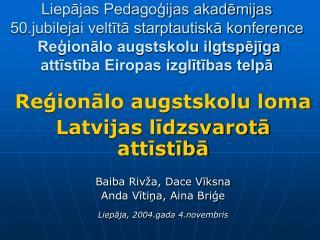 Reģionālo augstskolu loma  Latvijas līdzsvarotā attīstībā Baiba Rivža, Dace Vīksna
