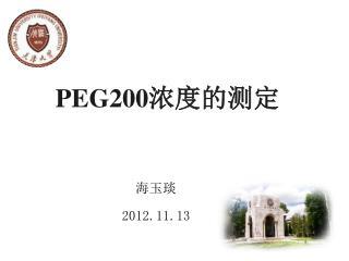 海玉琰 2012.11.13