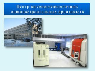 Центр высокотехнологичных машиностроительных производств
