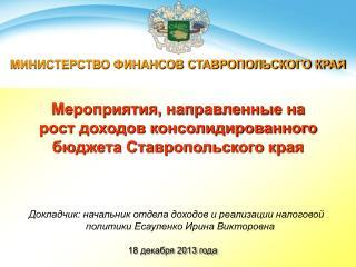 Мероприятия, направленные на рост доходов консолидированного бюджета Ставропольского края