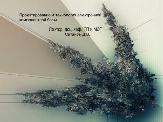 Проектирование и технология электронной  компонентной базы