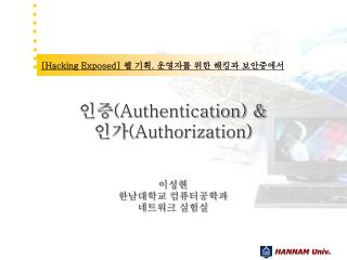 인증 (Authentication) & 인가 (Authorization)