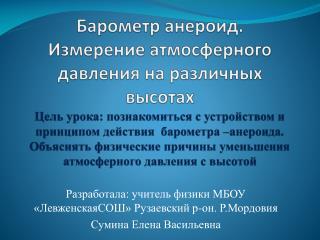 Разработала: учитель физики МБОУ «ЛевженскаяСОШ» Рузаевский р-он. Р.Мордовия
