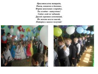 Поздравление от детей ранней группы