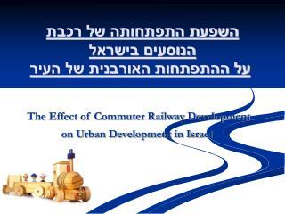 השפעת התפתחותה של רכבת הנוסעים בישראל על ההתפתחות האורבנית של העיר