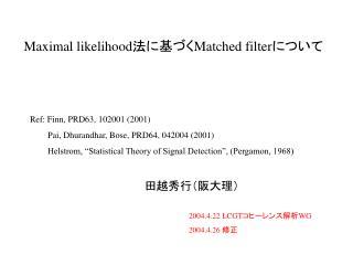 Maximal likelihood 法に基づく Matched filter について