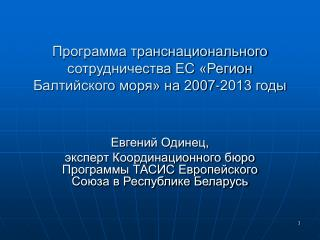 Программа транснационального сотрудничества ЕС «Регион Балтийского моря» на 2007-2013 годы