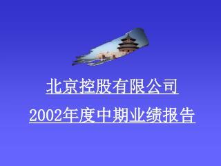 北京控股有限公司 2002 年度中期业绩报告