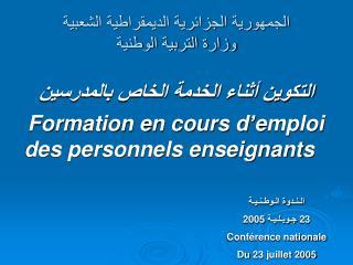 الجمهورية الجزائرية الديمقراطية الشعبية وزارة التربية الوطنية