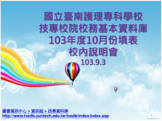 國立臺南護理專科學校 技專校院校務基本資料庫 103 年度 10 月份填表 校 內 說明會 103.9.3