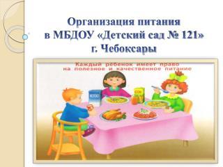 Организация питания  в МБДОУ «Детский сад № 121» г. Чебоксары