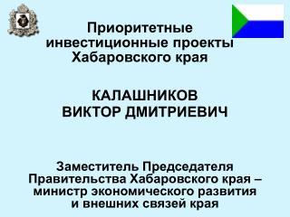 Приоритетные инвестиционные проекты Хабаровского края