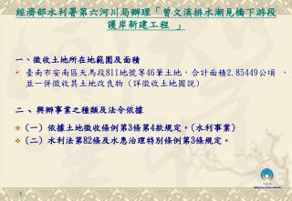 一 、 徵收土地所在地範圍及面積 臺南市安南區天馬段 811 地號等 46 筆土地,合計面積 2.85449 公頃 ,並一併徵收其土地改良物  ( 詳徵收土地圖說 )