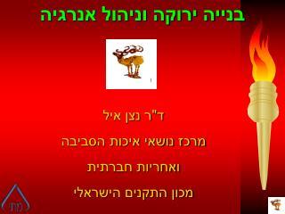 """ד""""ר נצן איל מרכז נושאי איכות הסביבה  ואחריות חברתית מכון התקנים הישראלי"""