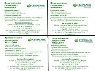 Центр ипотечного кредитования №5221/0309