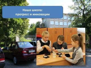 Наша школа:  прогресс и инновации