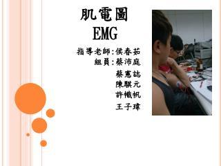 肌電圖 EMG